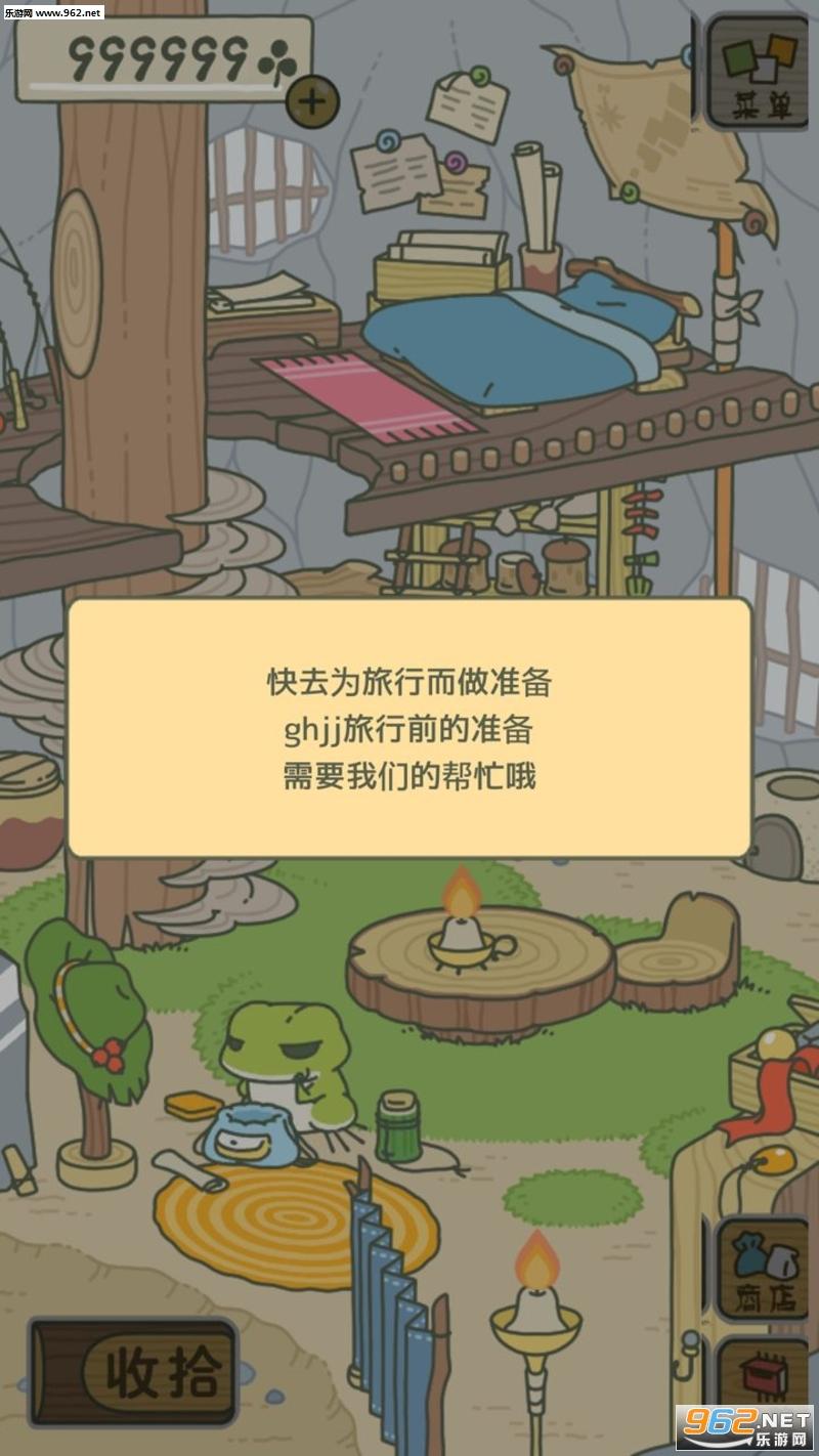 青蛙旅行无限三叶草破解版v1.0.0_截图2