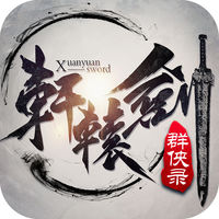 轩辕剑群侠录官方正式版