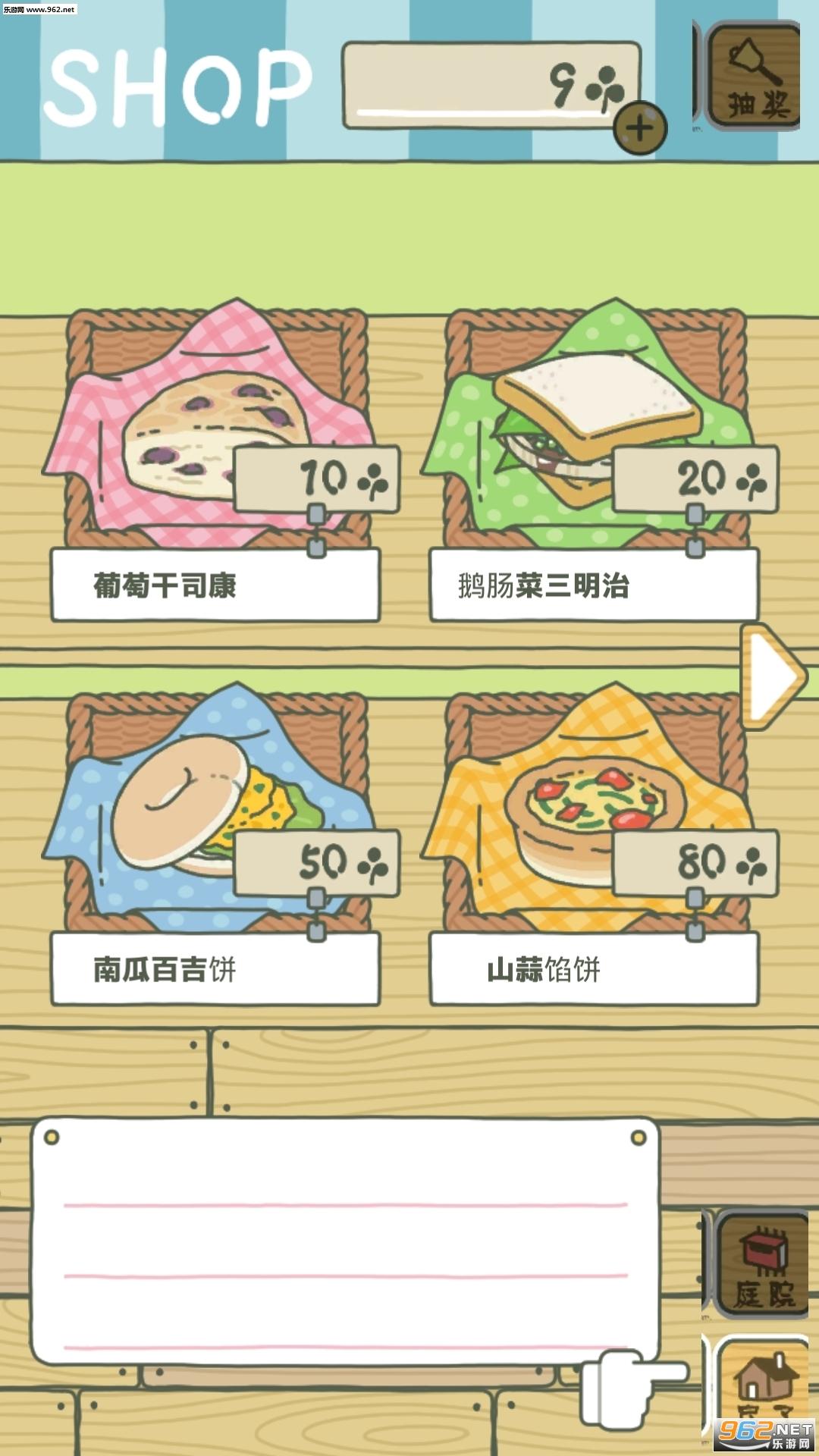青蛙去旅行游戏汉化版手谈汉化最新版_截图2