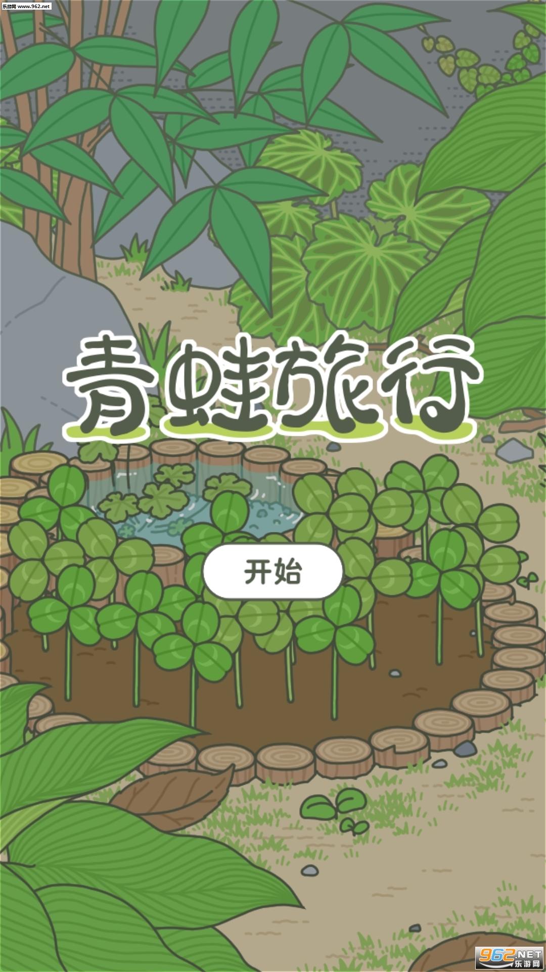 青蛙去旅行游戏汉化版手谈汉化最新版_截图7