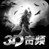 听游江湖游戏ios版v1.8.000
