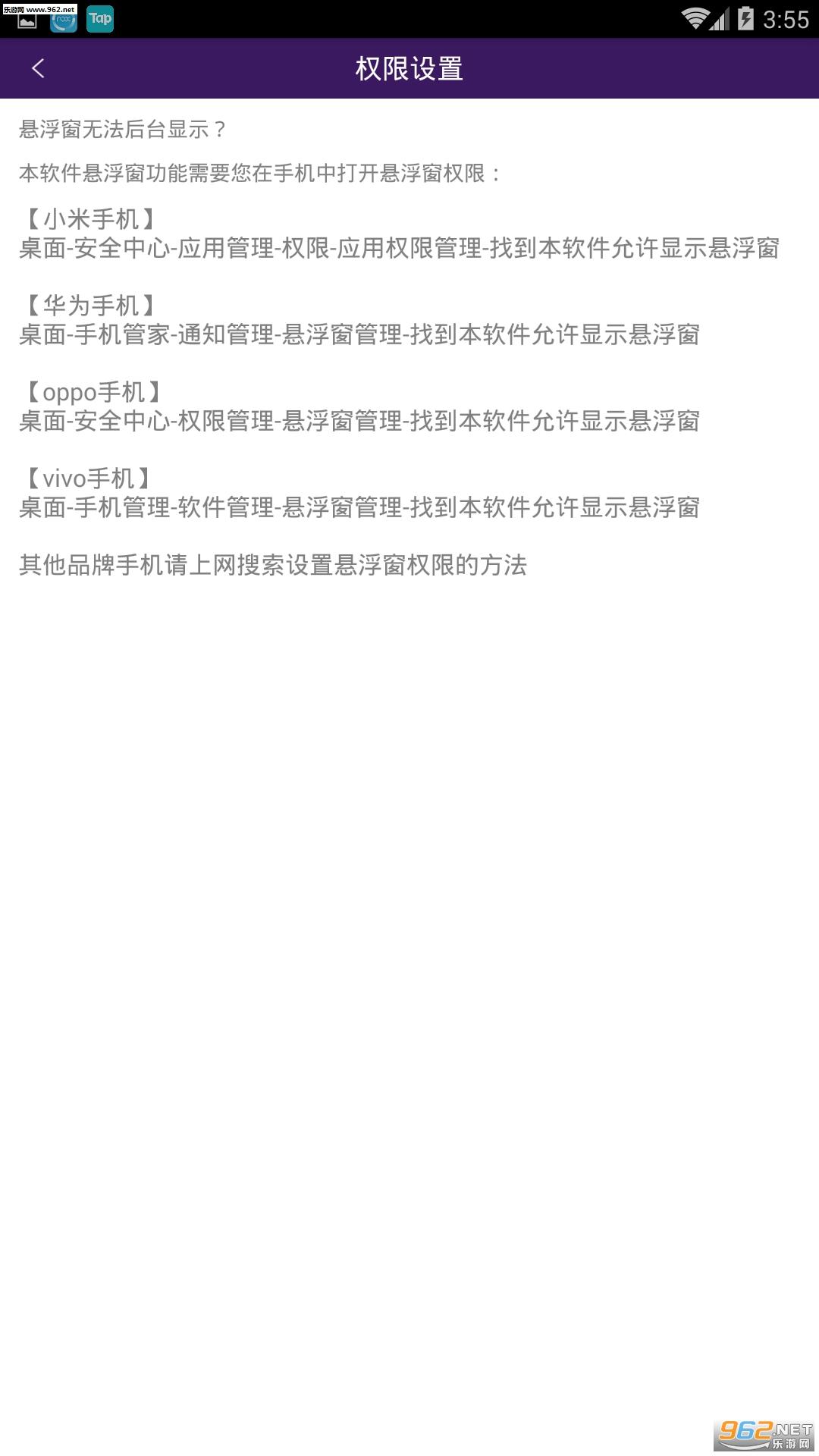冲顶大会辅助iOS版_截图1