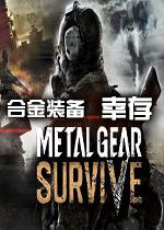 合金装备:幸存(METAL GEAR SURVIVE)