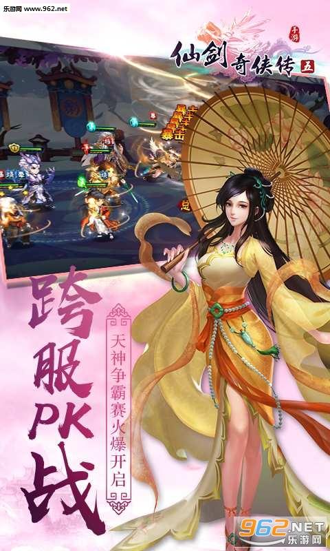 仙剑奇侠传五安卓公测版截图3