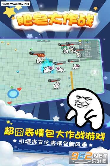 肥皂大作战公测破解版v1.0.7截图0