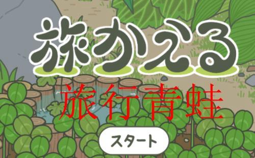 旅行青蛙ios_旅行青蛙下载_旅行青蛙汉化版
