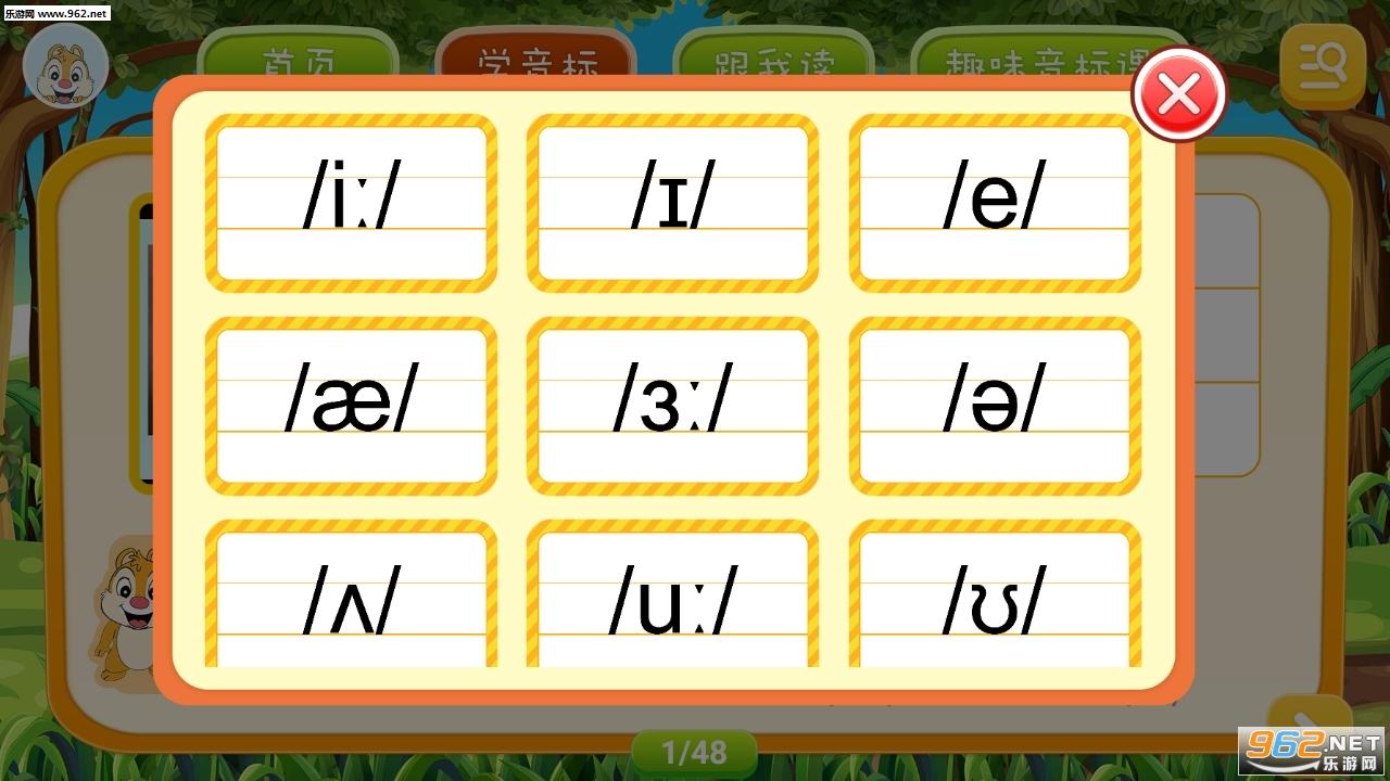小学英语学习软件v1.3.3_截图