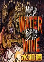 水如酒(Where the Water Tastes Like Wine)