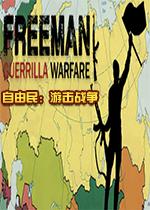 自由民:游击战争