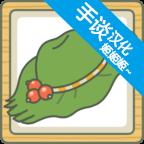 蛙的旅行汉化版v1.0.0