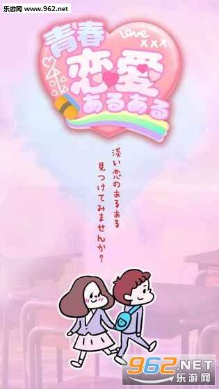 青春恋爱汉化版v1.0.0_截图0