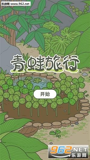 青蛙旅行ios中文版v1.0_截图0