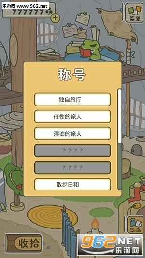 青蛙旅行ios中文版v1.0_截图2