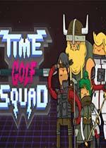穿越时空的高尔夫小队(Time Golf Squad)