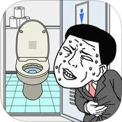 找厕所抖音小游戏