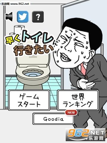 想早点去厕所手游汉化版v1.0.2_截图2