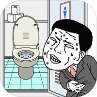 想早点去厕所手游汉化版v1.0.2
