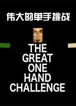 伟大的单手挑战(The Great One Hand Challenge)
