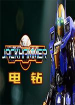 电钻(JackHammer)