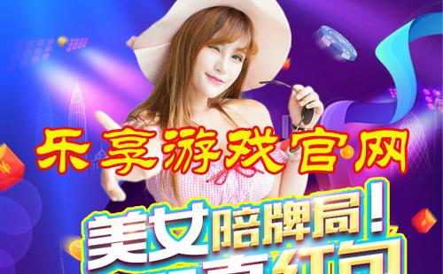 乐享游戏app_乐享游戏棋牌_乐享游戏官网版 乐游网