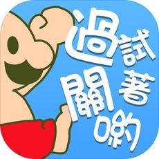 喂废渣试着过关吧中文版v1.0.3