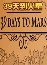 39天到火星