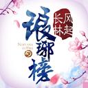 琅琊榜之风起长林手游v1.1.1