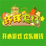 环球农场安卓版1.3