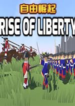 自由崛起(Rise of Liberty)