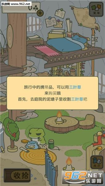 旅行青蛙游戏辅助器_截图2