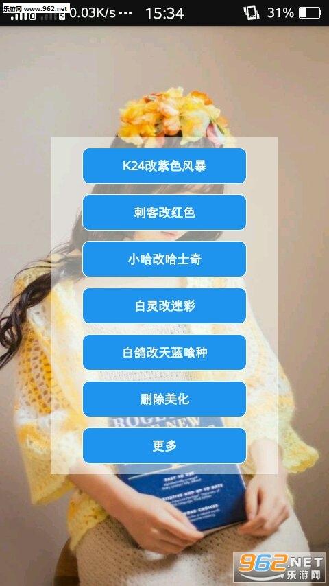 qq飞车手游美化盒子安卓版v1.0_截图0