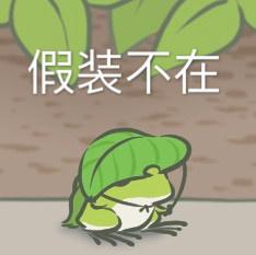 a表情可爱又无助v表情表情高清水印无青蛙dnf表情包道弱小魔图片