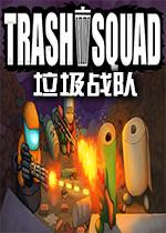 垃圾战队(Trash Squad)