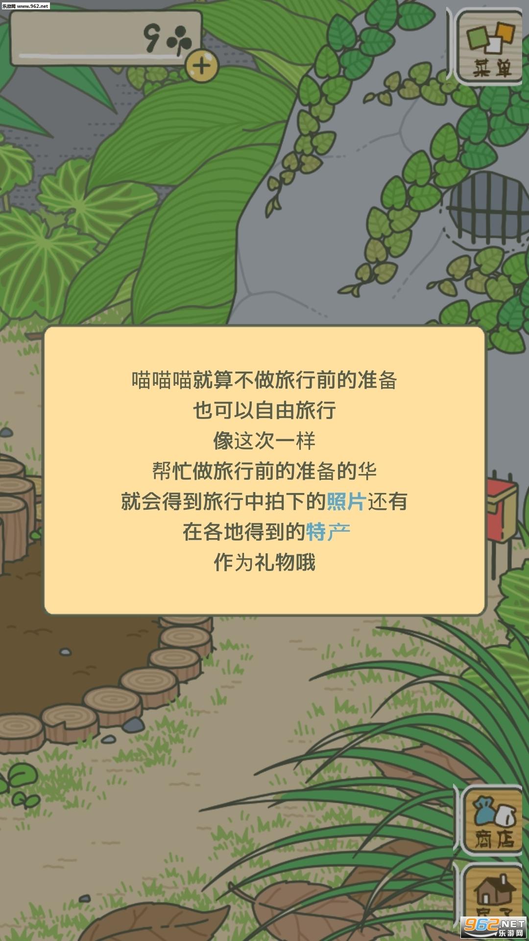 旅行攻略手谈姬汉化版 旅行青蛙汉化安卓版下青蛙上海苏州旅游图片