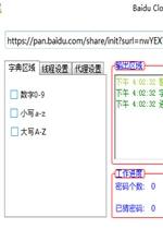 Baidu Cloud暴力猜密软件