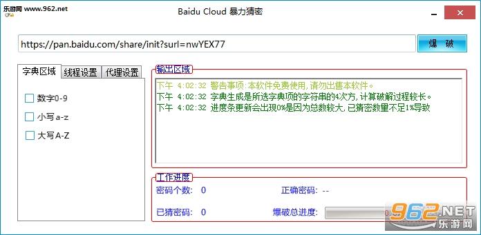 Baidu Cloud暴力猜密软件截图0