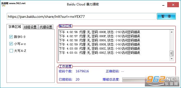 Baidu Cloud暴力猜密软件截图1