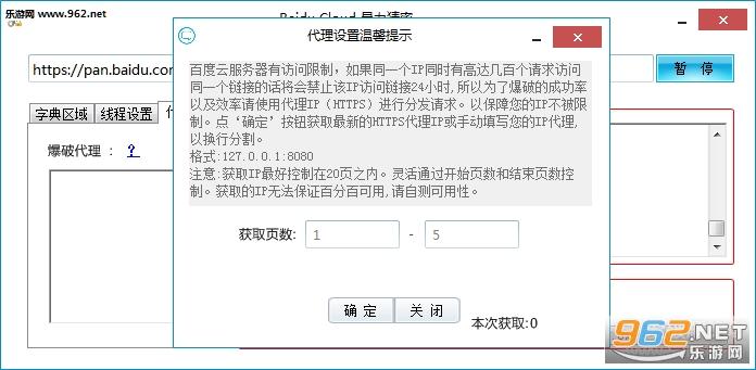 Baidu Cloud暴力猜密软件截图2
