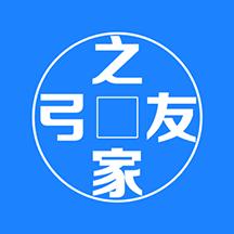 弓友之家app