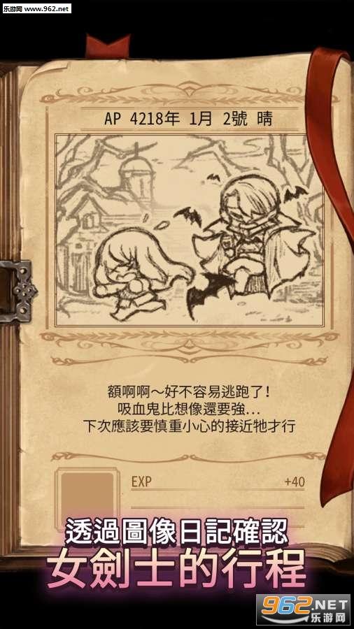 女剑士的秘密日记官方版v1.03_截图3