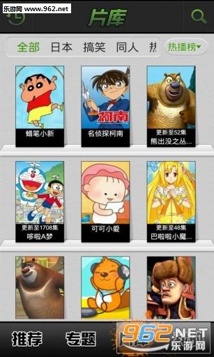 爱奇艺动漫安卓版1.5截图0