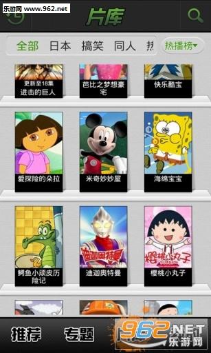爱奇艺动漫安卓版1.5截图1