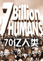 70亿人类(7 Billion Humans)