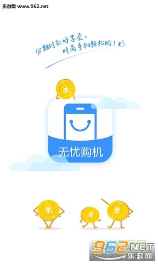 无忧购机安卓版1.0.5_截图