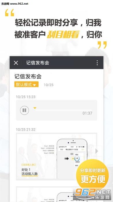 记信app手机版v5.1.3.0123_截图