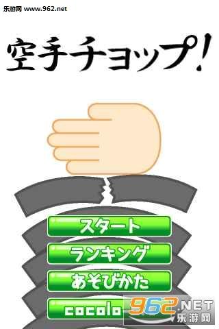 空手道手刀汉化破解版v1.2.0_截图0