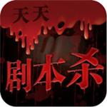 剧本杀appv1.0.0