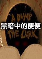 黑暗中的便便
