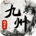 九州风云录ios官方版v1.0