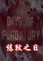 炼狱之日(Days Of Purgatory)